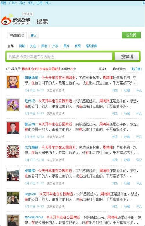 """360腾讯口水战牵出""""公园门"""" 十万水军曝光"""