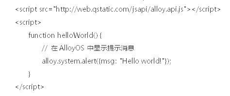 WebQQ开放平台:让应用在云端飞