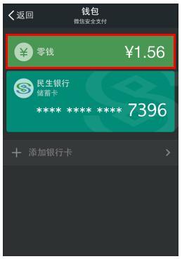 """微信新版上线""""我的钱包"""" 可实现好友转账"""
