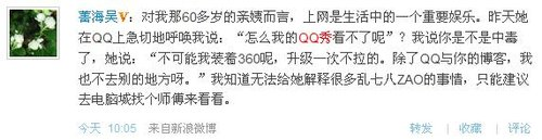 360扣扣保镖竟公然劫持QQ按钮 全球史无前例