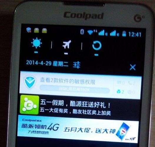 酷派多款手机存后门:可自动安装应用