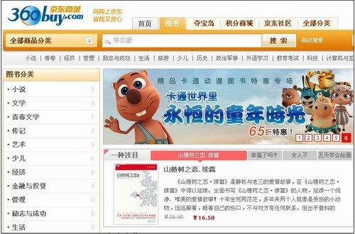 京东商城图书频道11月1日上线 挑战当当卓越