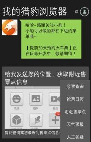 猎豹浏览器推出微信公众号抢票