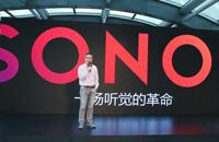 Sonos入华:谁能赢得智能家居中心之争?