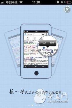 百度搜索iOS版评测:便捷化 个性化