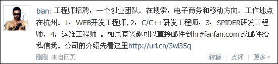 盛大在线副总裁边江离职 创办个性化导购平台