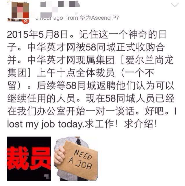 中华英才网再度上演裁员风波 创始人前来救急