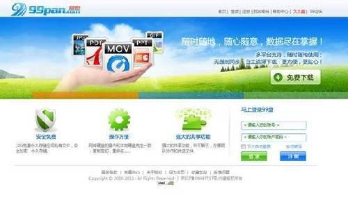 郭松柳:做中国领先的云存储服务提供商