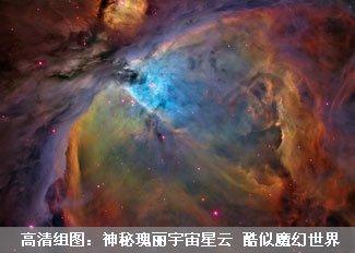 神秘瑰丽的宇宙星云