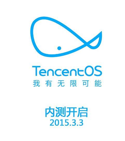 腾讯ROM系统TOS将于3月3日开启内测