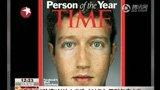 脸谱创始人当选时代周刊年度人物