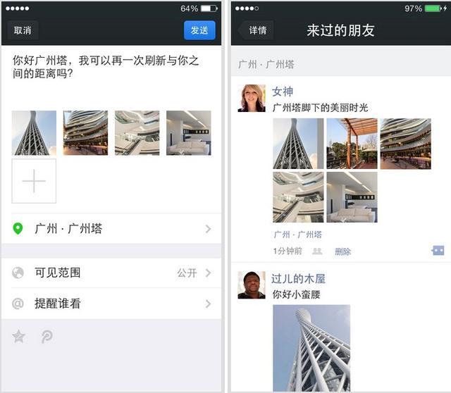 新版微信结合大众点评 朋友圈可发餐馆景点位置