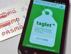 Android首款NFC近场通信应用推出