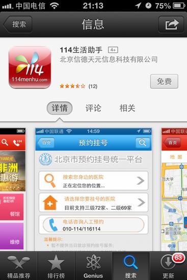 北京看病可用手机应用预约挂号