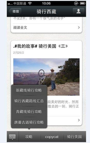 微信公众平台推出自定义菜单接口 内测需申请