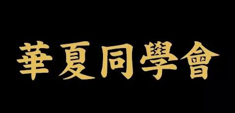 揭秘中国四大顶级圈子:他们手里握着整个中国(图)