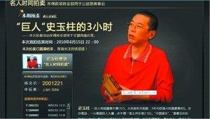 史玉柱的三小时拍出200万 神秘买家来自上海