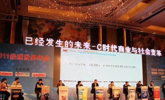 2011IT经理世界年会开幕 六大话题探讨C时代