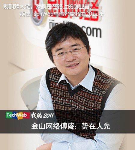 金山网络CEO傅盛:势在人先