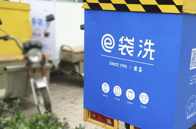家政O2O持续高温:e袋洗宣布获2000万美元融资
