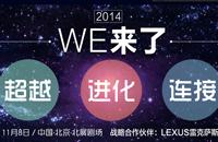 2014WE大会:看看嘉宾怎么预测未来