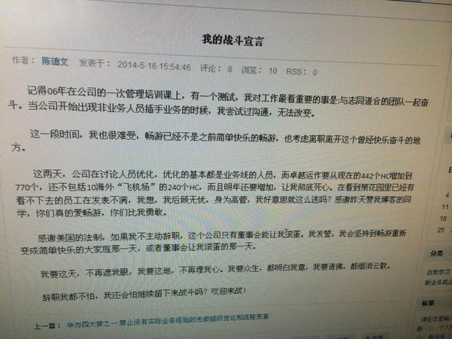 畅游总裁陈德文炮轰公司管理 在内部发战斗宣言