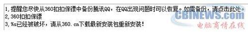 """360曝惊天后门 """"盗梦盒子""""重现江湖"""