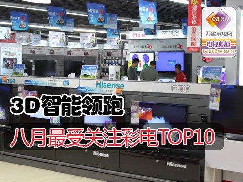 八月最受关注彩电TOP10 3D智能领跑