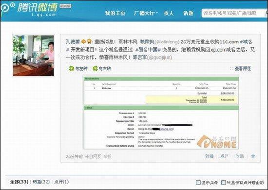 雨林木风赖霖枫26万美元购买116.com域名