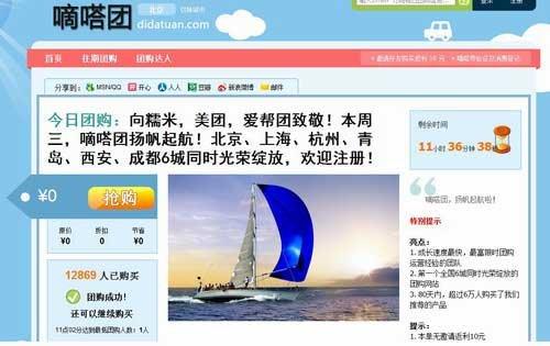 爱帮网前总裁宋中杰创办团购网 14日正式上线