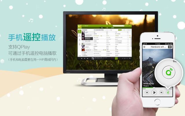 QQ音乐新版上线 手机可遥控电脑播放歌曲