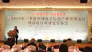 2010年第一季度彩电行业研究发布会
