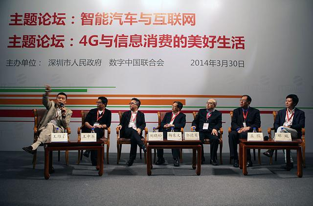 4G与信息消费论坛:可穿戴技术走到了新节点