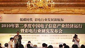 2010年第二季度彩电行业研究发布会