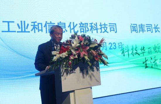 工信部科技司司长闻库:中国LTE迎来重大机遇