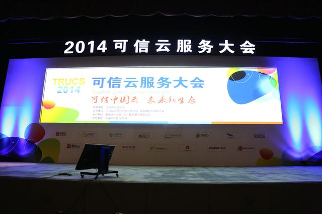 2014可信云服务大会在京召开