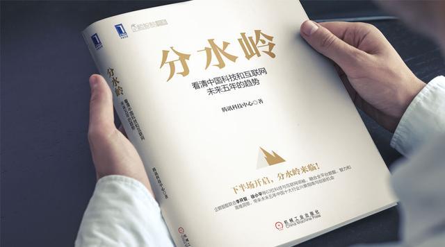 《分水岭》|关于中国互联网和新经济,最不该错过的一本书