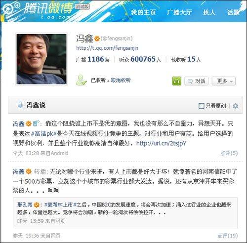 暴风影音CEO冯鑫:麦考林上市始终是利大于弊