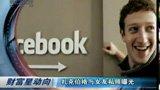 Facebook CEO扎克伯格与女友私照曝光