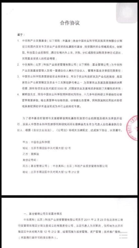 """农科院也被P2P拖入诈骗风波,遭""""王宝强电影""""投资者堵门"""