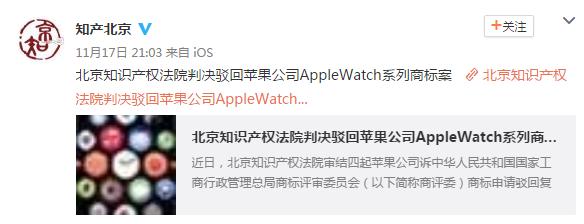 苹果中国Apple Watch商标纠纷案败诉:构图元素太复杂