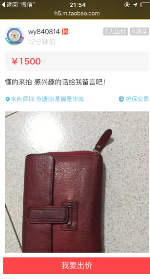 优步乘客把钱包丢在车上 司机却把它挂在了二手交易网站上