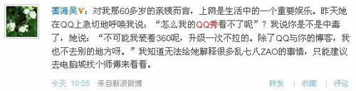 360公然劫持QQ软件:大量用户QQ密码丢失