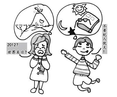 """""""2012""""惊世骇俗的末日猜想 科学家阐明真相"""