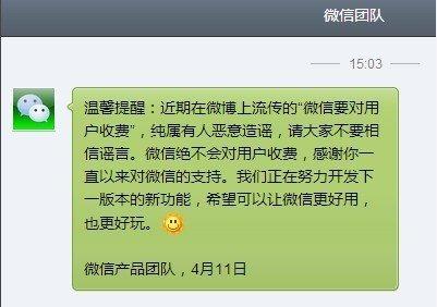 微信官方辟谣:绝不会对用户收费