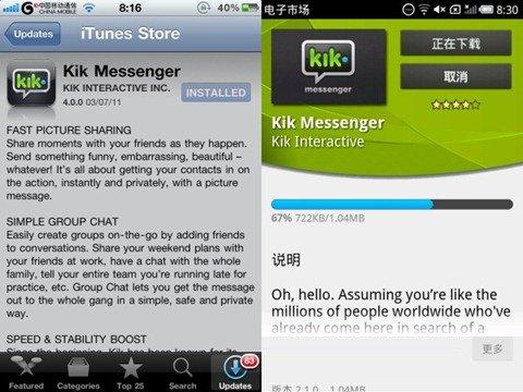 Kik升级:带来群聊和图片功能