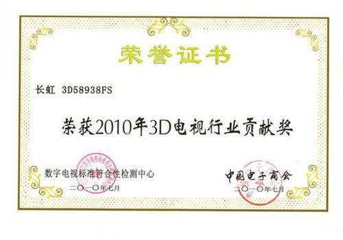 """长虹荣获""""2010年3D电视行业贡献奖"""""""