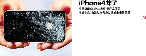 杭州一用户iPhone4爆炸 苹果维修点坚称外力所致
