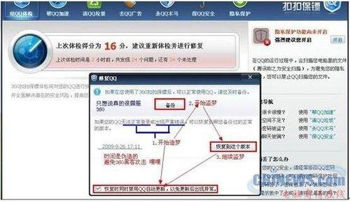 揭扣扣保镖真面目:暗设4大后门可随时劫持QQ